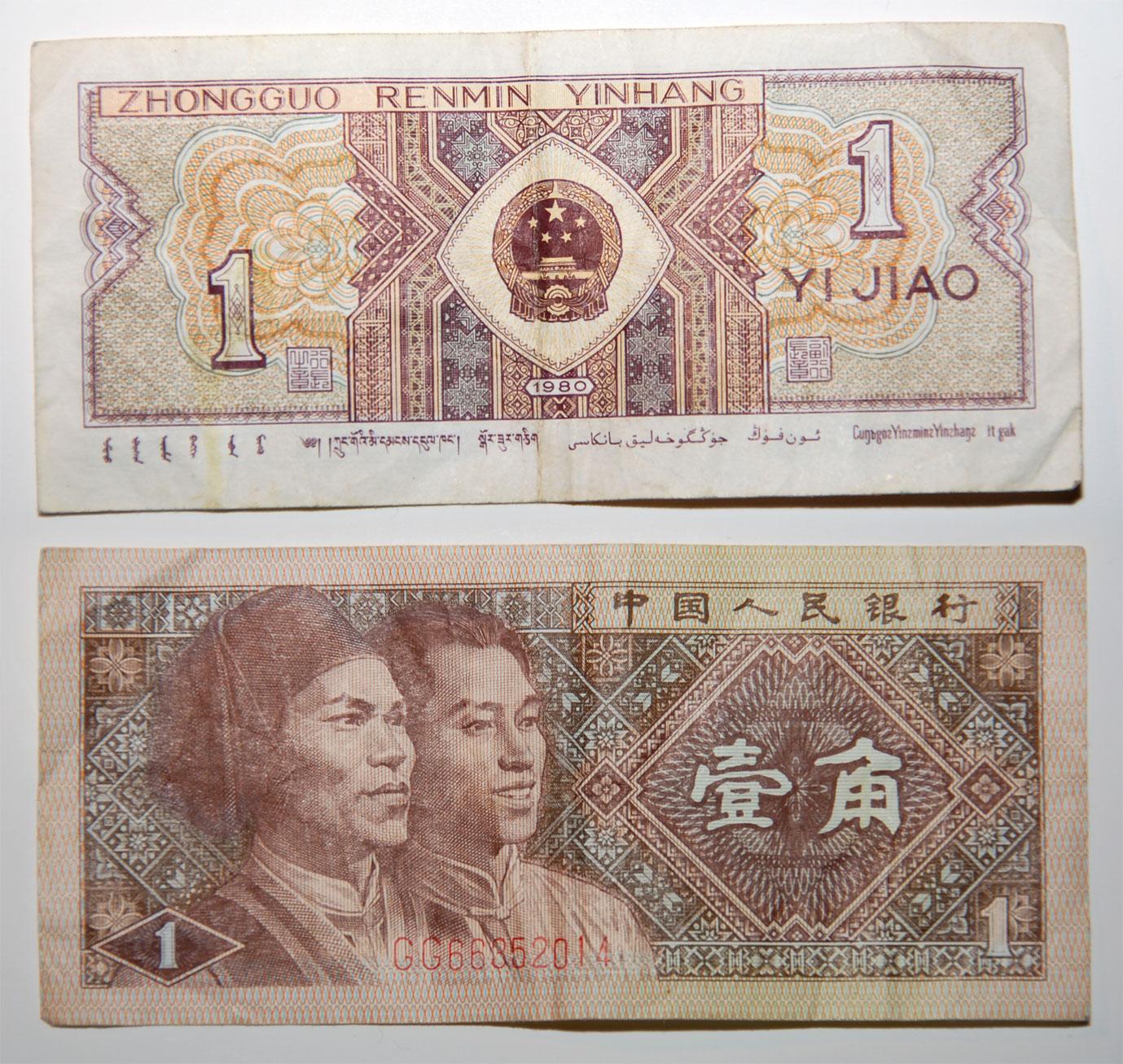 zhongguo renmin yinhang